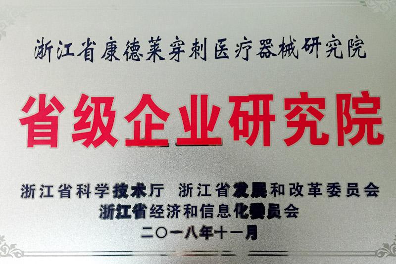 省级企业研究院